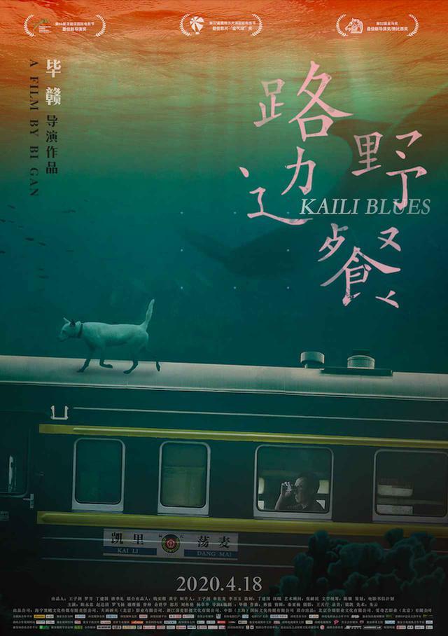 画像4: ©Blackfin(Beijing)Culture & MediaCo.,Ltd – Heaven Pictures(Beijing)The Movie Co., - LtdEdward DING – BI Gan / ReallyLikeFilms