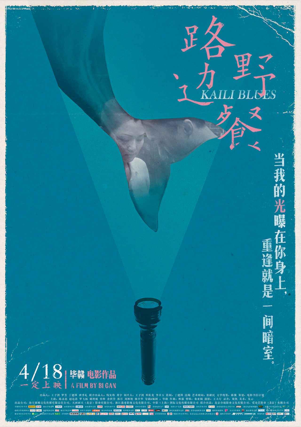 画像3: ©Blackfin(Beijing)Culture & MediaCo.,Ltd – Heaven Pictures(Beijing)The Movie Co., - LtdEdward DING – BI Gan / ReallyLikeFilms