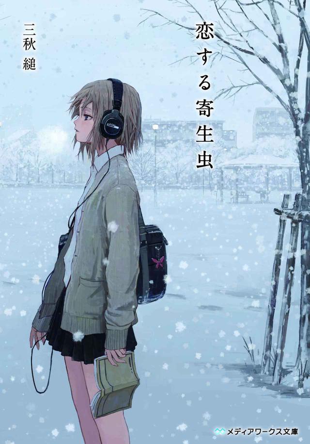 画像: 三秋縋「恋する寄生虫」 (メディアワークス文庫/KADOKAWA刊)