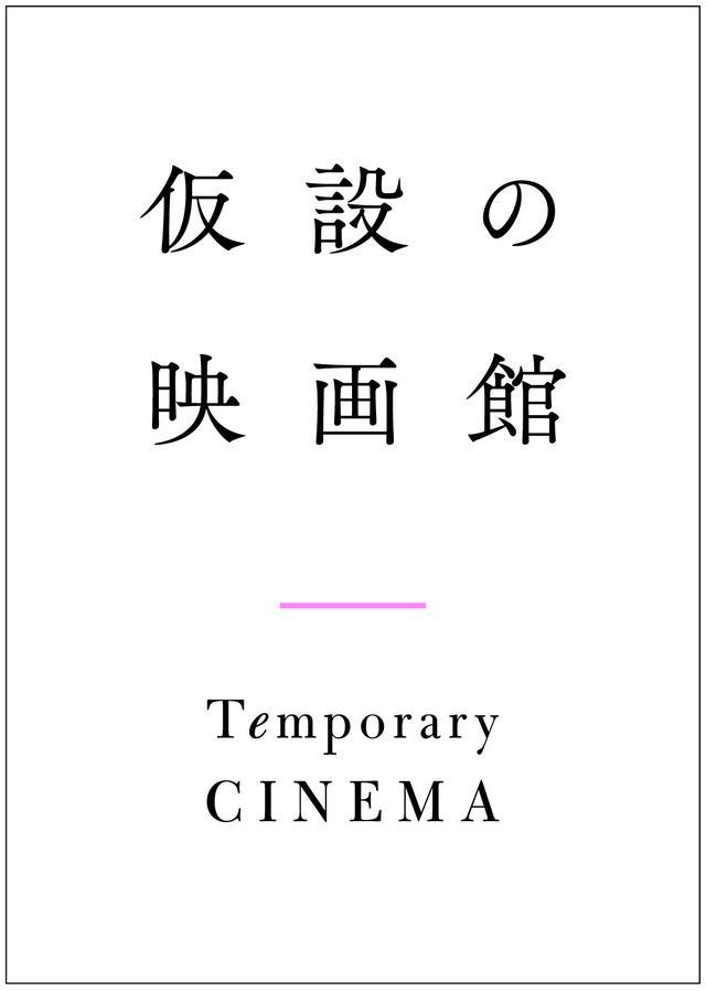 """画像: 映画が、映画館がコロナ禍を生き延びるために""""座して死を待つよりは""""と想田和弘監督の最新作『精神 0』-""""仮設の映画館""""で公開決定!"""