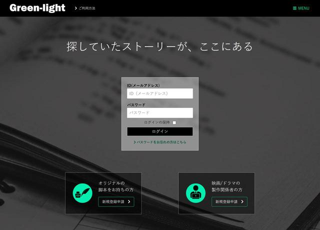 画像: Green-lightTOPページ