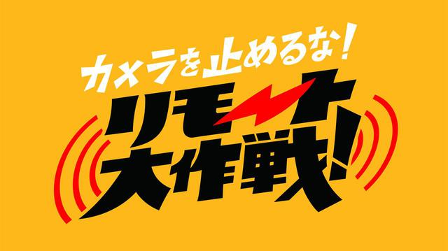 画像1: 「こんな状況でも作品や仕事がつくれる事を示したい」という強い想いから上田慎一郎監督とカメ止めキャストが再結集!『カメラを止めるな!リモート大作戦!』を緊急制作