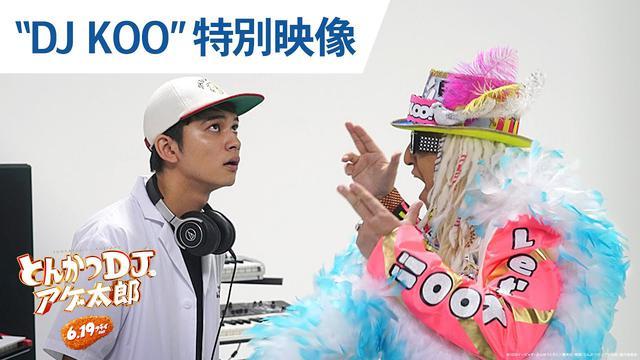 """画像: 映画『とんかつDJアゲ太郎』""""DJ KOO""""特別映像 2020年6月19日(金)公開 youtu.be"""