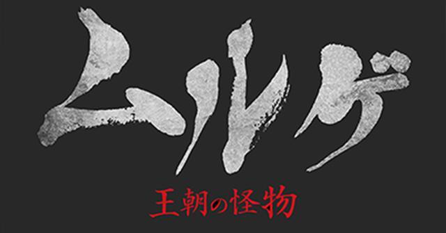 画像: 追龍(ついりゅう)