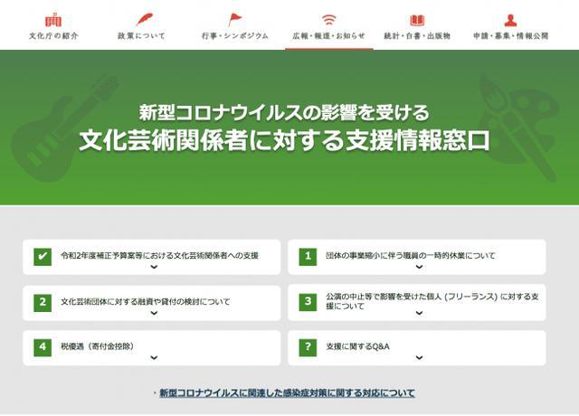 画像1: 文化庁が新型コロナウイルスの影響を受けた「文化芸術関係者に対する支援情報窓口」特設ページをリニューアルオープン!