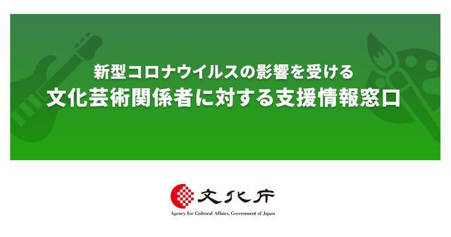 画像: 新型コロナウイルスの影響を受ける文化芸術関係者に対する支援情報窓口 | 文化庁