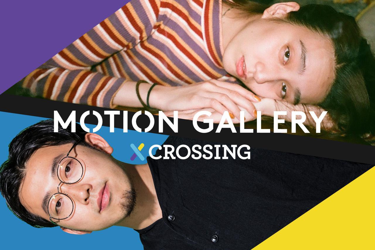 画像: MOTION GALLERY CROSSING