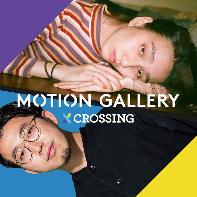 画像1: 番組名:ポッドキャスト番組 「MOTION GALLERY CROSSING」
