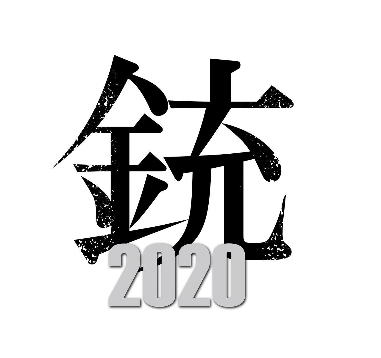 画像: 奥山和由×中村文則×武正晴が再び結集!全員がクレイジー!? 個性豊かなキャストたちによる狂気が誘うエンタテインメント『銃 2020』公開決定!メッセージも到着!