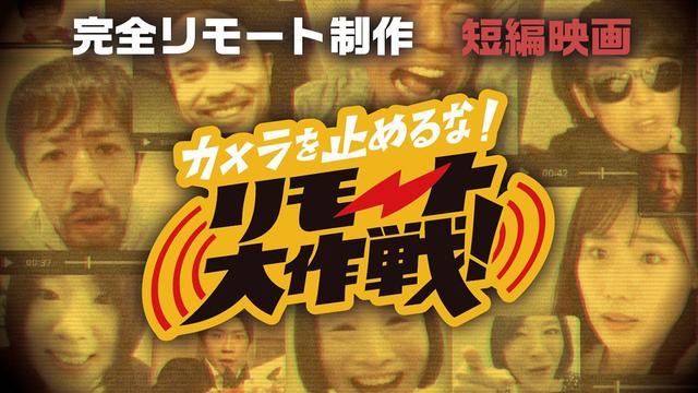 画像: 短編映画『カメラを止めるな!リモート大作戦!』本編 youtu.be