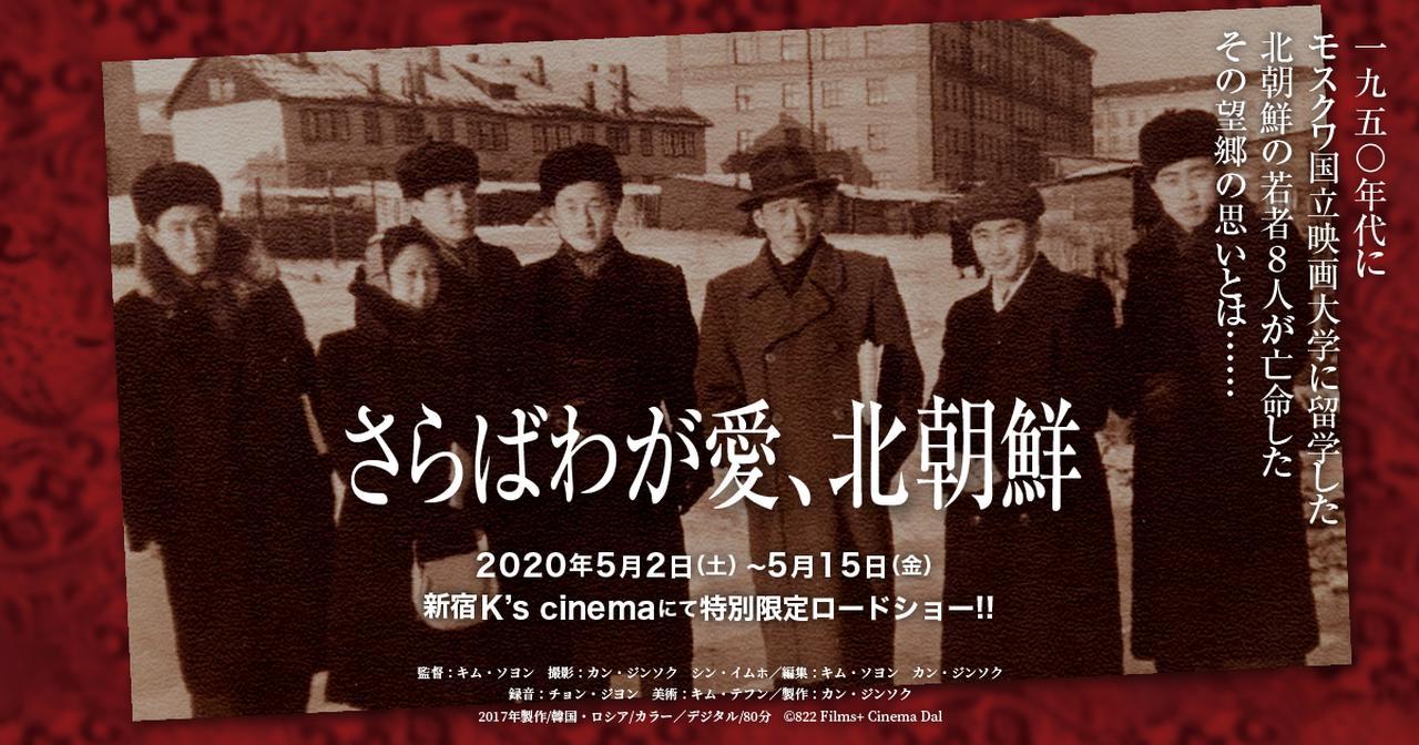 画像: ドキュメンタリー映画『さらばわが愛、北朝鮮』公式サイト|新宿K's cinemaにて近日公開(5月2日から延期になりました)