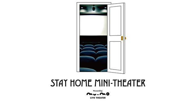 画像: STAY HOME MINI-THEATER