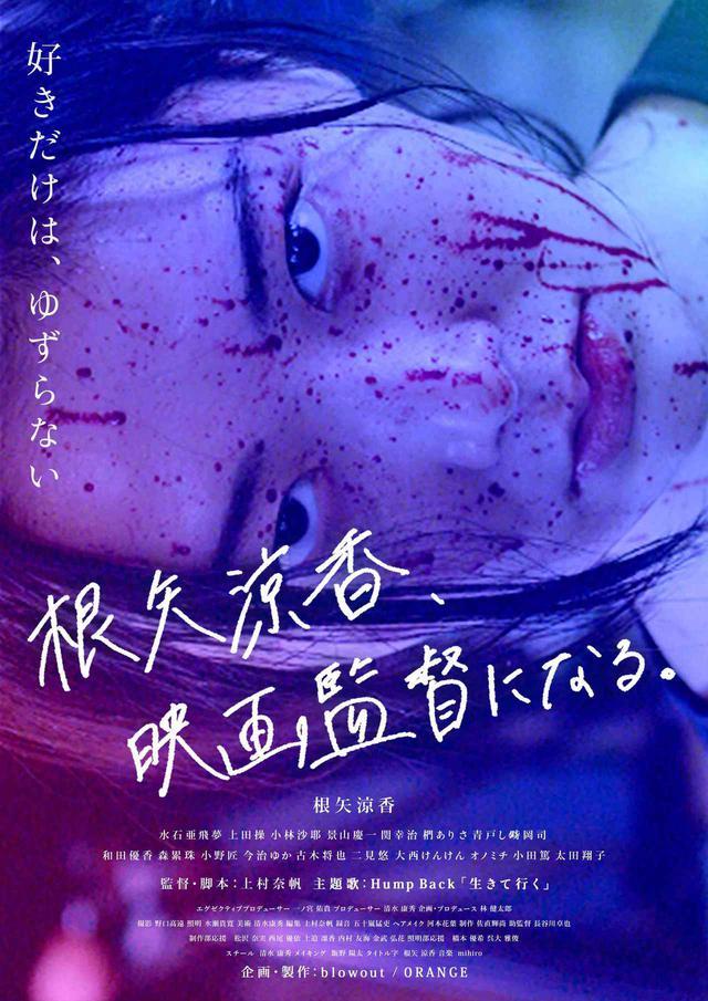 画像3: オンライン映画館「STAY HOME MINI-THEATER」第2弾ラインアップ発表!『ワンダーウォール 劇場版』『根矢涼香、映画監督になる。』など5作品上映へ!