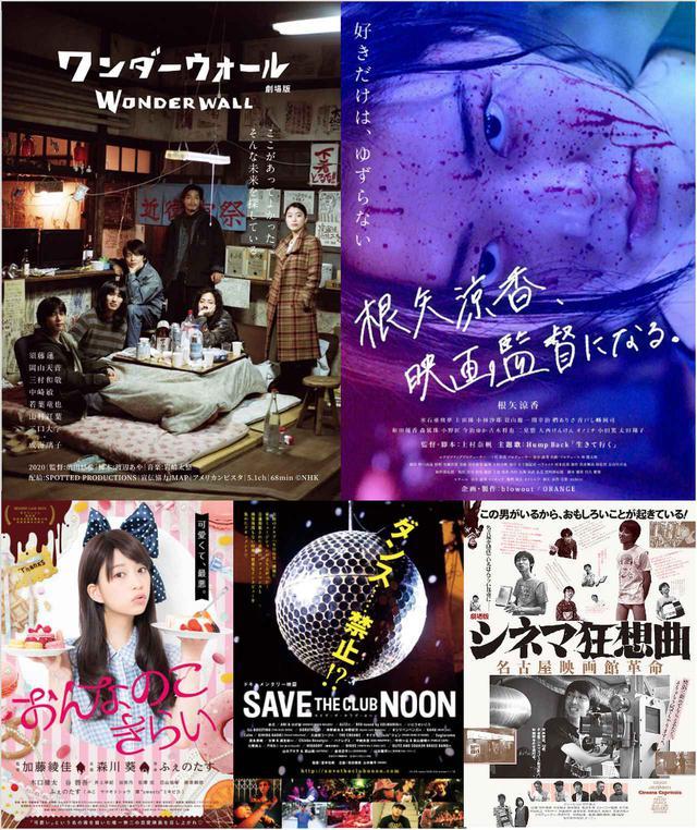 画像1: オンライン映画館「STAY HOME MINI-THEATER」第2弾ラインアップ発表!『ワンダーウォール 劇場版』『根矢涼香、映画監督になる。』など5作品上映へ!