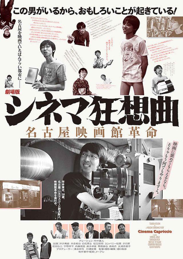 画像6: オンライン映画館「STAY HOME MINI-THEATER」第2弾ラインアップ発表!『ワンダーウォール 劇場版』『根矢涼香、映画監督になる。』など5作品上映へ!