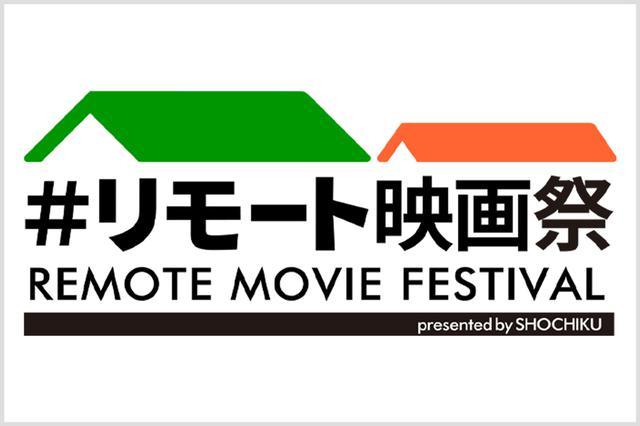 画像: #リモート映画祭
