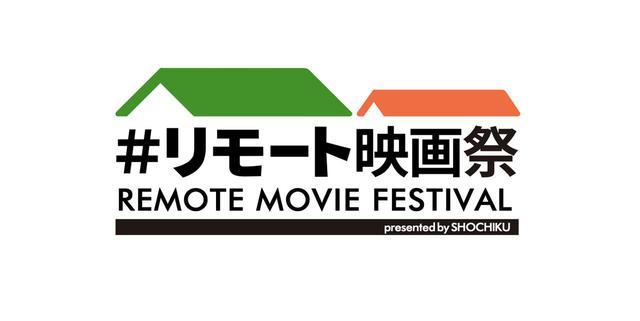 """画像: #STAYHOMEをエンタテイメントに! プロアマ問わず、誰もが参加可能-在宅でリモート制作した短編映画を""""松竹""""が募集開始!「#リモート映画祭」開催へ!"""