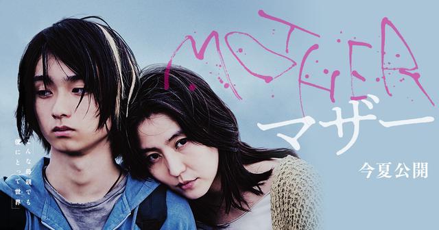 画像: 映画『MOTHER マザー』 今夏公開