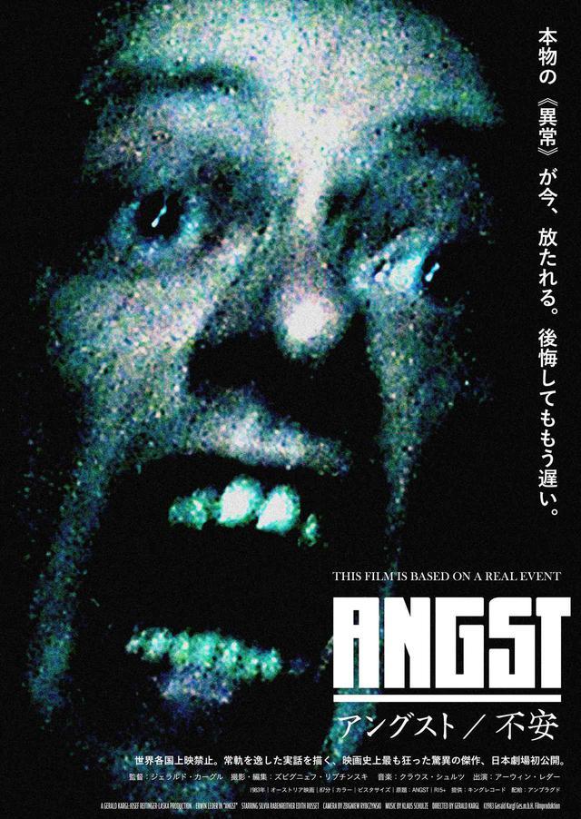 """画像: 世界各国で上映禁止…常軌を逸した実話。映画史上最も狂った知られざる""""異常な傑作""""が製作から37年、ついに日本劇場初公開『アングスト/不安』"""