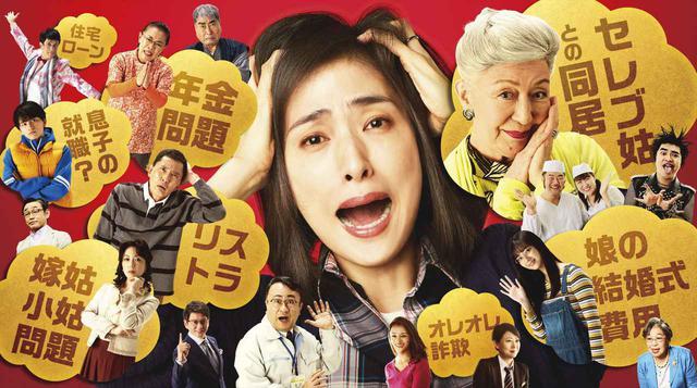 画像: ©2020映画『老後の資金がありません!』製作委員会