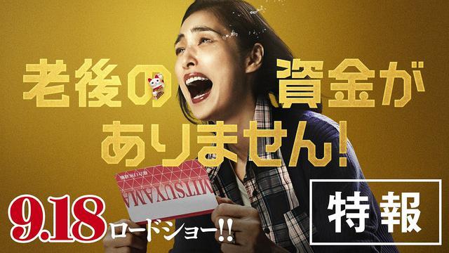 画像: 映画『老後の資金がありません!』特報 www.youtube.com