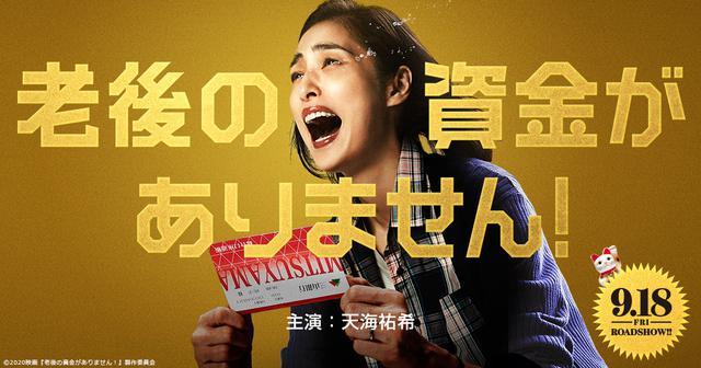 役 記憶にございません 天海祐希 三谷幸喜 公式ブログ