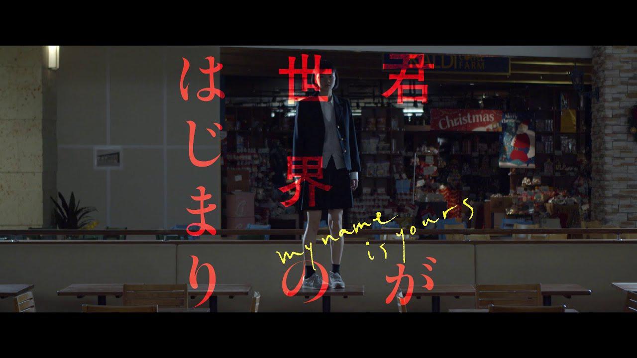 画像: 『君が世界のはじまり』イメージクリップ 純 youtu.be