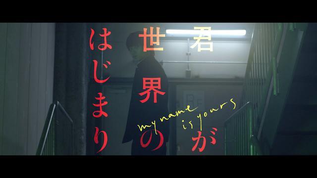 画像: 『君が世界のはじまり』イメージクリップ 伊尾 youtu.be