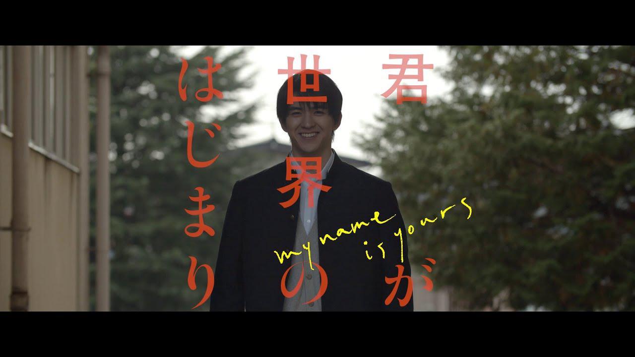 画像: 『君が世界のはじまり』イメージクリップ 岡田 youtu.be