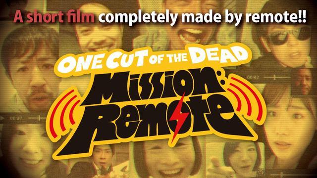 画像: One Cut of the Dead Mission: Remote | A short film completely made by remote youtu.be