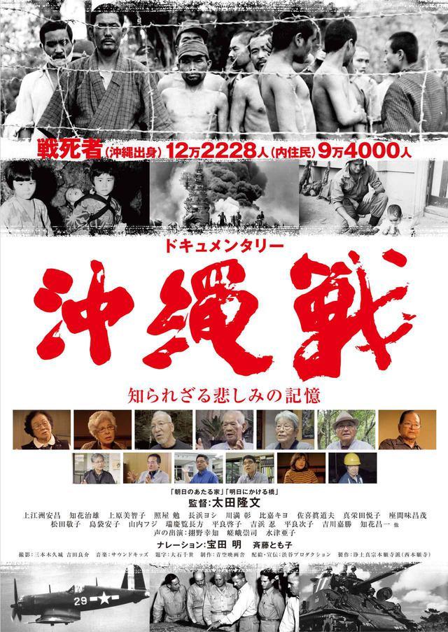 画像1: 「カメジロー」「沖縄スパイ戦史」「主戦場」に続く--日本、唯一の地上戦が行われた沖縄の真実を描いた『ドキュメンタリー沖縄戦 ~知られざる悲しみの記憶~』