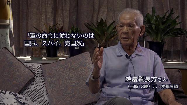 画像: ドキュメンタリー沖縄戦 知られざる悲しみの記録 youtu.be