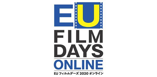 画像: EU FILM DAYS 2020 | COMING SOON