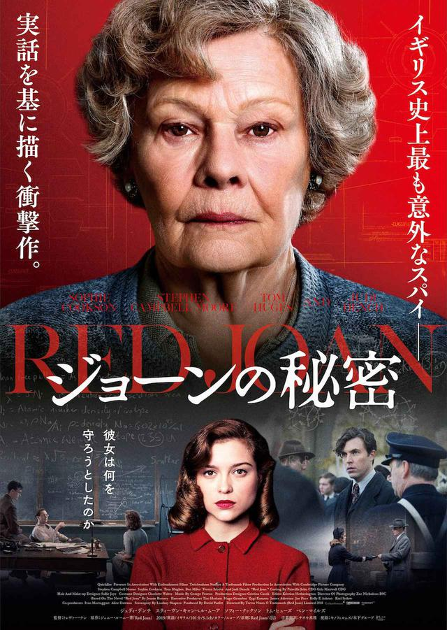 画像: © TRADEMARK (RED JOAN) LIMITED 2018