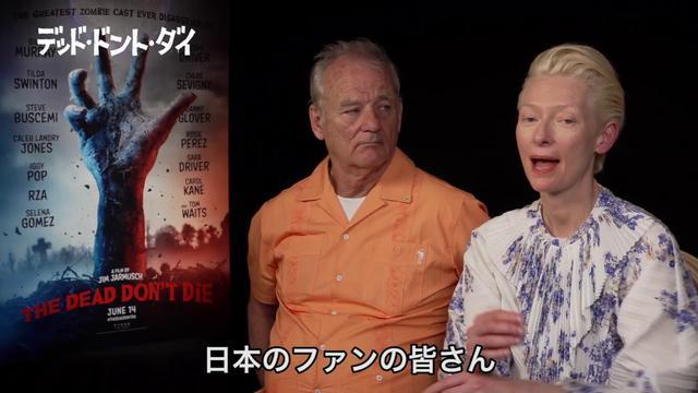 画像: 6.5(金)全国公開『デッド・ドント・ダイ』/日本のファンへメッセージ youtu.be
