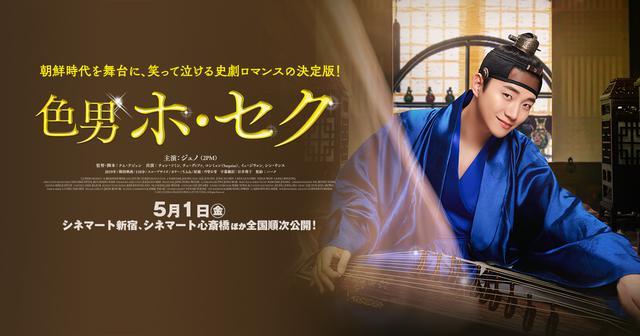画像: 映画『色男ホ・セク』公式サイト