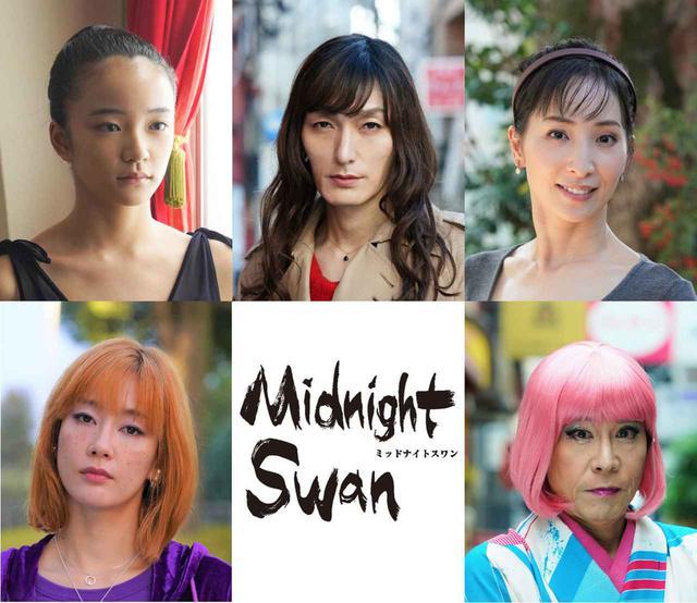 画像: ©2020「MIDNIGHT SWAN」FILM PARTNERS