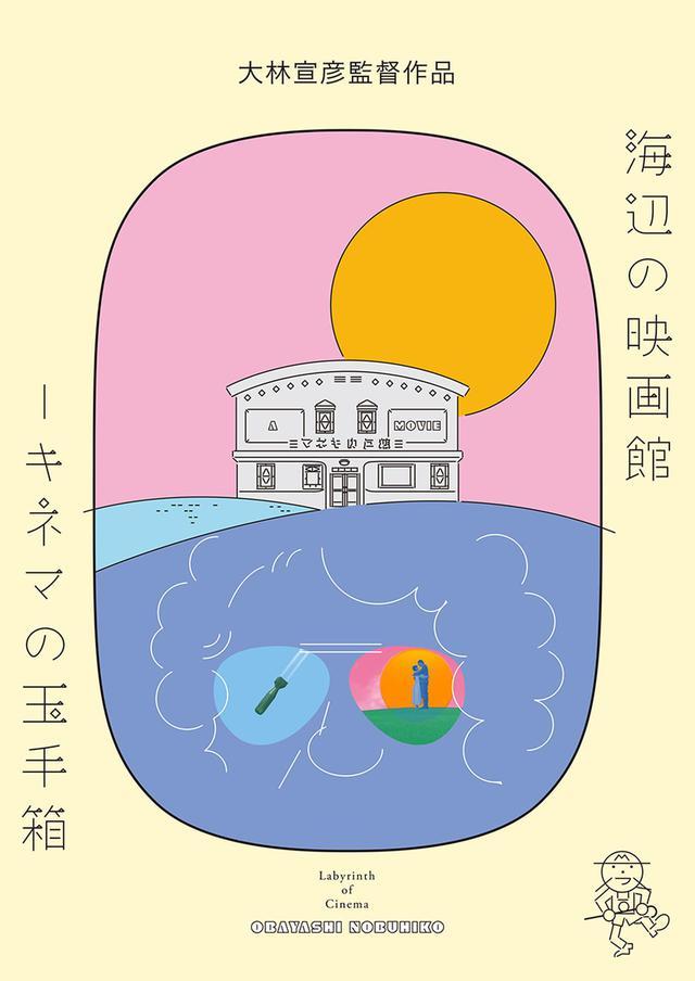 画像: ▲パンフレットの表紙 ビジュアル 監督のイラストやマヌケ先生も!