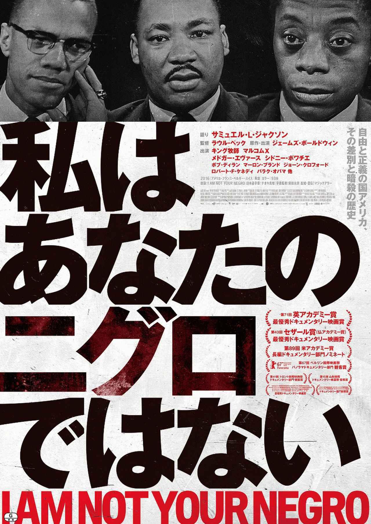 画像1: アメリカの差別と暗殺の歴史!#BlackLivesMatter 『私はあなたのニグロではない』の緊急再上映が決定!