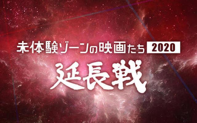 画像: 未体験ゾーンの映画たち2020 延長戦 | テアトルシネマグループ