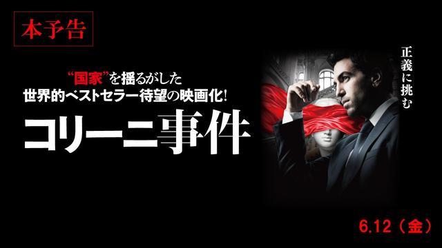 画像: 『コリーニ事件』本予告 6/12(金)公開 youtu.be
