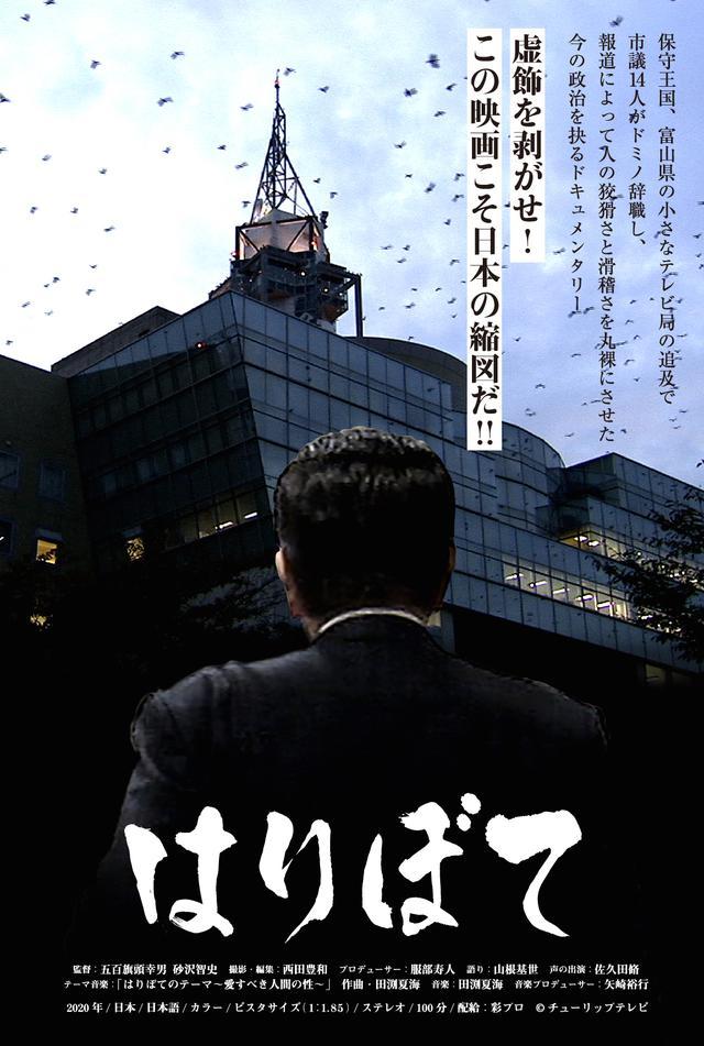 画像: 公開決定!この国のあり方を問う!日本の政治を地方政治から抉る政治ドキュメンタリーの問題作『はりぼて』