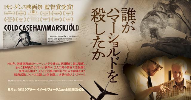 画像: 映画『誰がハマーショルドを殺したか』オフィシャルサイト