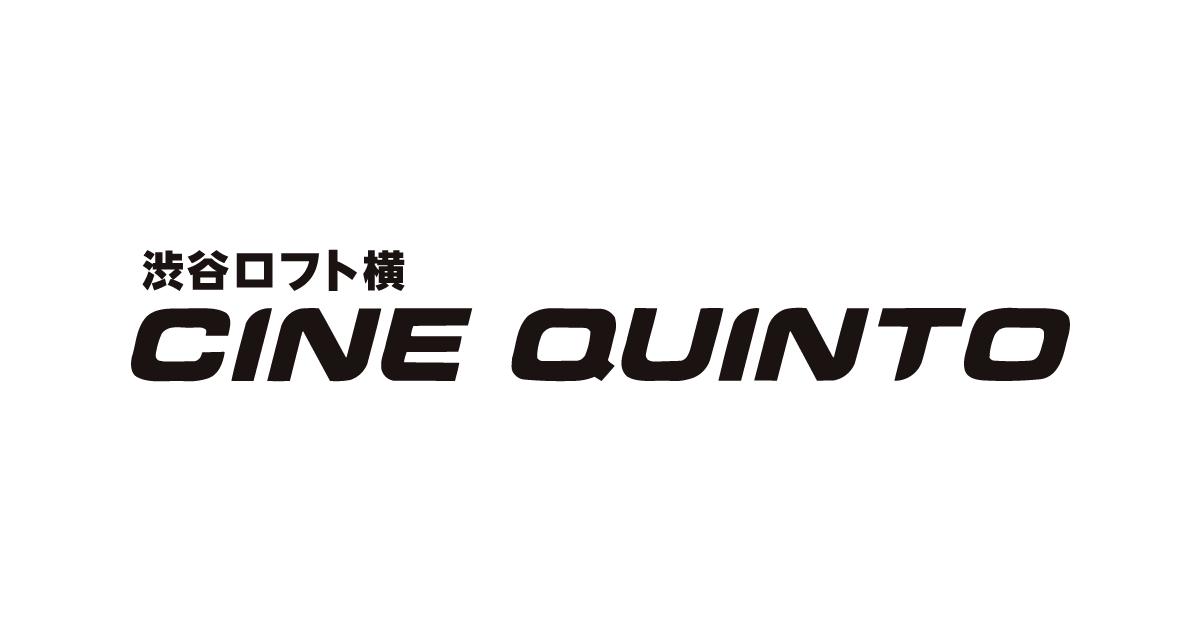画像: CINE QUINTO|渋谷ロフト横/シネクイント