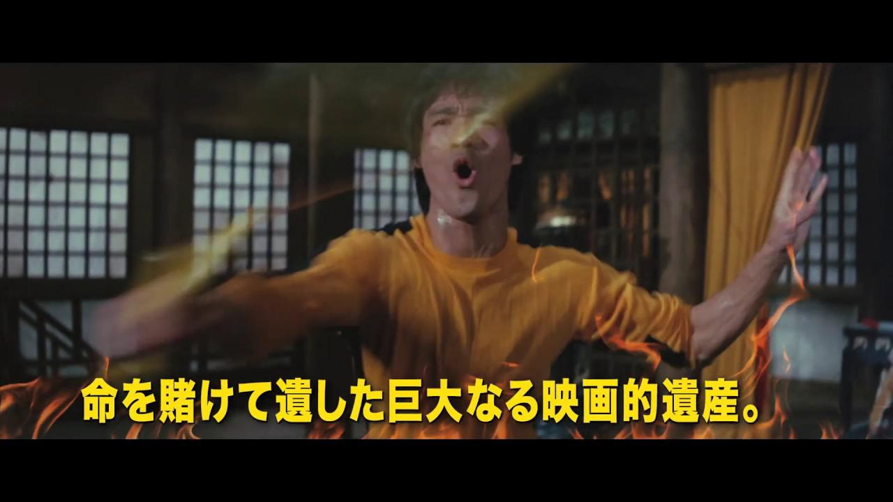 画像: ブルース・リー 4Kリマスター復活祭2020予告篇 youtu.be