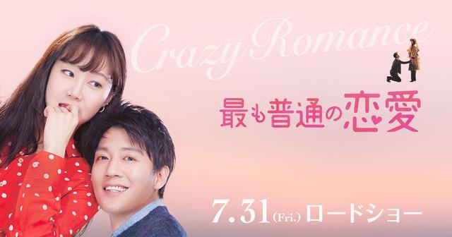 画像: 映画『最も普通の恋愛』公式サイト|7月31日公開