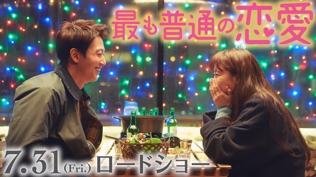 画像: 『最も普通の恋愛』7/31(金)公開【予告編】 youtu.be