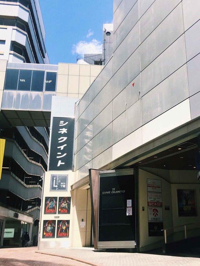 画像1: 20年間生き残ってきた渋谷のミニシアターより涙のお願い❗️「CINE QUINTO」の存続をかけてクラウドファンディングスタート!