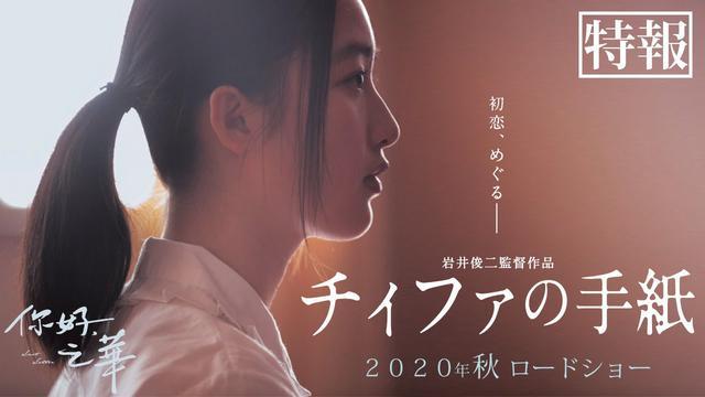 画像: 岩井俊二監督作品『チィファの手紙』特報【2020年秋公開】 youtu.be