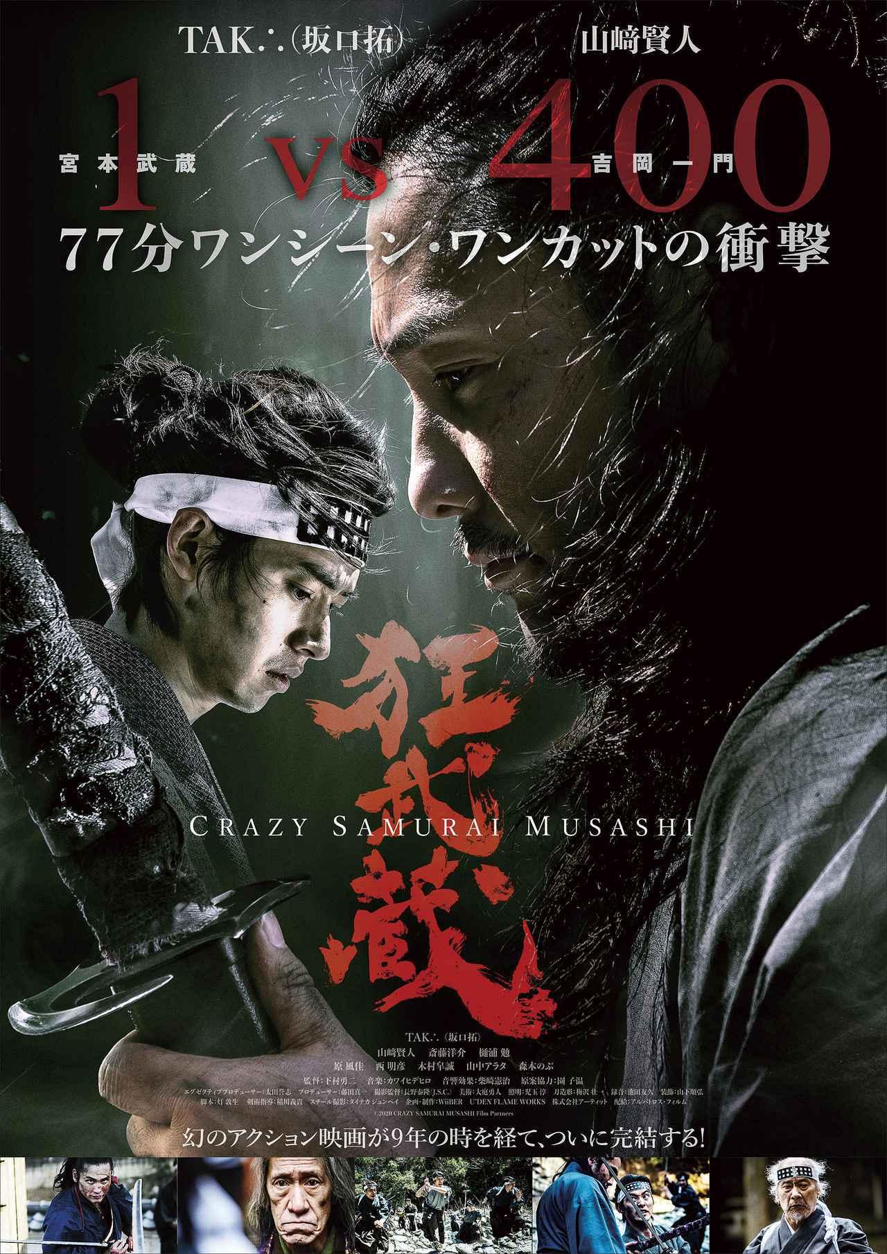 画像1: ©2020 CRAZY SAMURAI MUSASHI Film Partners